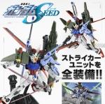 [P-Bandai] MG 1/100 Aile Strike Gundam Striker Ver. RM Launcher / Sword Strike Pack