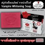 สบู่หัวเชื้อแวมไพร์ จากบิวตี้ไวท์ Vampire Whitening Soap By Beauty White