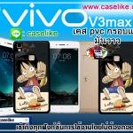 เคสวันพีช Vivo V3max เคสกันกระแทก ภาพให้สีคมชัด