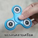 handspinner ของเล่นคลายเครียด ราคาถูก สีฟ้า