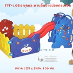 FPT-1084 ชุดกระดานลื่นช้างน้อยครบเซ็ท (ราคาไม่รวมลูกบอล)