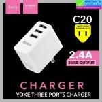 ที่ชาร์จ Hoco C20 3 USB (2.4A) ราคา 185 บาท ปกติ 460 บาท