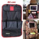 กระเป๋าเก็บของติดเบาะรถยนต์ กระเป๋าอเนกประสงค์ สีดำ+แดง