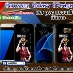 one piece samsung galaxy s7edge case
