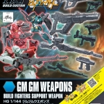 HGBC 1/144 GM Weapon