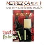 Tester Merrez'ca Prime Time ไพรเมอร์ เมอร์เรซกา