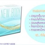 New body by Body Focus 1 กล่อง เร่งลดไขมันเก่า สร้างระบบเผาผลาญใหม่ ดื้อยาแค่ไหนก็ลดได้