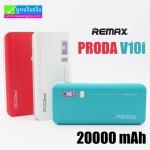 Remax Proda V10i Power bank 20000 mAh มีหน้าจอ LCD ลดเหลือ 509 บาท ปกติ 1,350 บาท