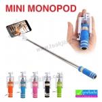 แขนช่วยถ่ายรูป MINI monopod สำหรับ iOS ลดเหลือ 60 บาท ปกติ 150 บาท