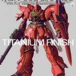 MG 1/100 Sinanju Ver.Ka Titanium Finish