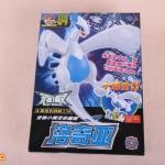 Pokemon plamo Collection Lugia
