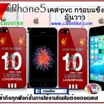 Liverpool Football Club iPhone5 case