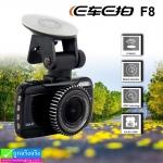 กล้องติดรถยนต์ E-Cher F8 ราคา 1,480 บาท ปกติ 3,700 บาท