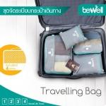 หมดปัญหาปิดกระเป๋าไม่ลง! ชุดจัดระเบียบกระเป๋าเดินทาง สีเทา