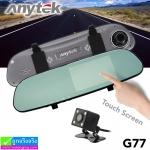 กล้องติดรถยนต์ Anytek G77 ติดกระจกมองหลัง 2 กล้อง จอทัชสกรีน ราคา 1,570 บาท ปกติ 4,170 บาท