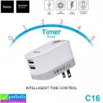 ที่ชาร์จ Hoco 2USB intelligent time control C16 (2.4A) ราคา 250 บาท ปกติ 630 บาท