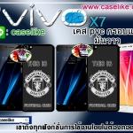 เคสแมนยู Vivo X7 เคสกันกระแทก ภาพให้สีคมชัด ภาพมันวาว กันน้ำ