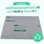 ซองไปรษณีย์พลาสติก จ่าหน้า P5 ขนาด 43x50+6 จำนวน75ใบ