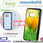 เคสพิมพ์ภาพ HTC One M9 ภาพให้สีคอนแทรสสดใส มันวาว