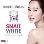 Snail white ครีมหอยขาวสเนลไวท์ 50 ml