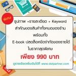 รูปภาพ +รายละเอียด + Keyword+ E-book