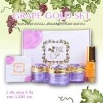 Grape Gold Set เกรพ โกล์ด เซต เซตองุ่นทองคำหน้าขาวใส