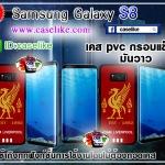 เคส Samsung galaxy S8 ลายลิเวอร์พูล ภาพให้สีคอนแทรส สดใส ภาพคมชัด มันวาว