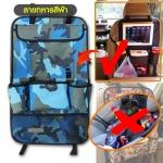 กระเป๋าใส่ของในรถยนต์ ลายทหารสีฟ้า