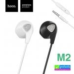 หูฟัง สมอลล์ทอล์ค Hoco M2 Wire Control Earphone ลดเหลือ 110 บาท ปกติ 275 บาท