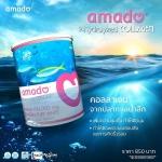 Amado P-hydrolyzed Collagen 100,000 mg. อมาโด้ พี-ไฮโดรไลซ์ คอลลาเจน บำรุงผิว บำรุงกระดูก