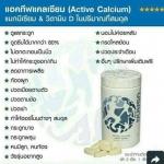 ACTIVE CALCIUM แอคทีฟ แคลเซียม ผลิตภัณฑ์เหมาะสำหรับสตรีในวัยผู้ใหญ่