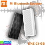 ลำโพง บลูทูธ Xiaomi NDZ-03-GB ราคา 595 บาท ปกติ 1,480 บาท
