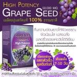 Ausway grape seed 50000mg ราคา. เมล็ดองุ่นออสเวย์เข้มข้นสูงสุด