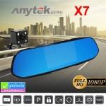 กล้องติดรถยนต์ Anytek X7 ติดกระจกมองหลัง 2 กล้อง หน้า/หลัง ราคา 1,120 บาท ปกติ 3,099 บาท