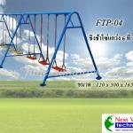 FTP-04 ชิงช้า 6 ที่