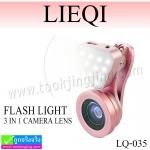 เลนส์+แฟลช LIEQI 3 in 1 CAMERA LENS LQ-035 ลดเหลือ 360 บาท ปกติ 910 บาท