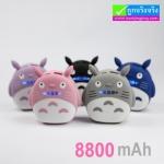 แบตสำรอง โทโทโร่ Power Bank Totoro 8800 mAh(ของแท้)