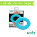 ยางยืดบริหารมือ Bewell Hand Gripper สีฟ้า