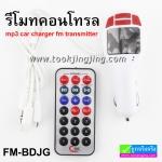 รีโมทคอนโทรล MP3 Car Charger FM Transmitter FM-BDJG ลดเหลือ 150 บาท ปกติ 375 บาท