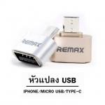 หัวแปลง USB