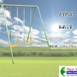 FTP-07 ชิงช้า 2 ที่