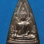 พระพุทธชินราช เหรียญแม่ ปี 2550 เนื้อทองแดง วัดสุทัศนเทพวราราม