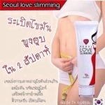 Seoul love slimming เจลเย็นกระชับสัดส่วน 120ml
