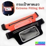 กระเป๋า Extreme Fitting Belt ลดเหลือ 99 บาท ปกติ 350 บาท