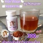 Hoii Waan หอยหวาน by Thanyavee (แบบชง) ฟิต กระชับ เต่งตึง