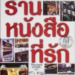 ร้านหนังสือที่รัก [พิมพ์ครั้งที่ 2]