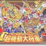 BB153 CHO-KIDOU DAISYOUGUN-KIRAHAGANE
