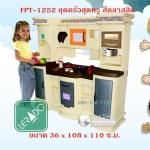 FPT-1252 ชุดครัวสุดหรู สีคลาสสิค