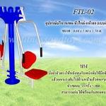 FTL-02 อุปกรณ์บริหารแขน-หัวไหล่-หน้าอก (แบบดันยกตัว)