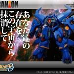 S.R.G-S - Super Robot Wars OG: Granzon Non-Scale Plastic Model